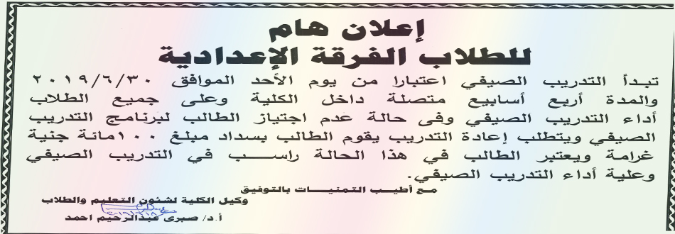 اعلان لتدريب طلاب اعدادى الصيفى 20149