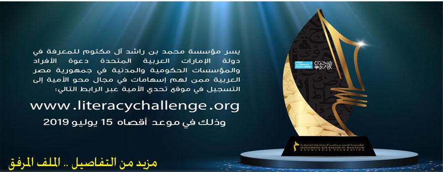 مؤسسة محمد بن راشد ال مكتوم