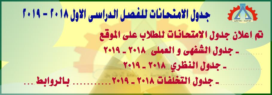 جدول امتحانات الشفهى والنظرى و التخلفات 2018 - 2019