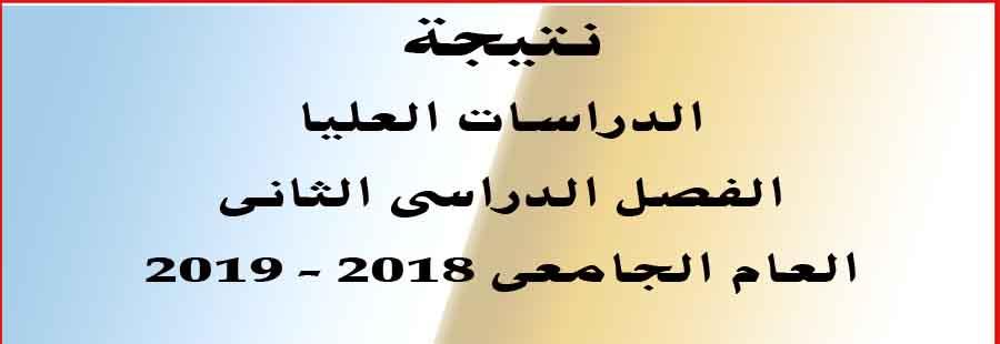 نتيجة الدراسات العليا الفصل الدراسى الثانى العام الجامعى 2018 - 2019