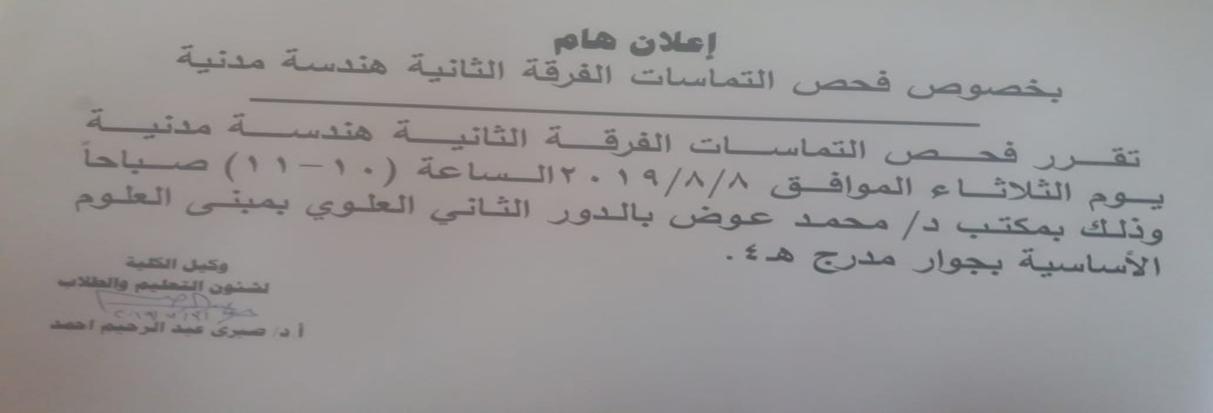 التماسات 2 مدنى الفصل الدراسى الثانى 2019