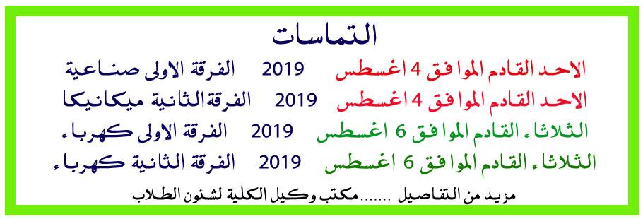 التماسات الفصل الدراسى الثانى 2019