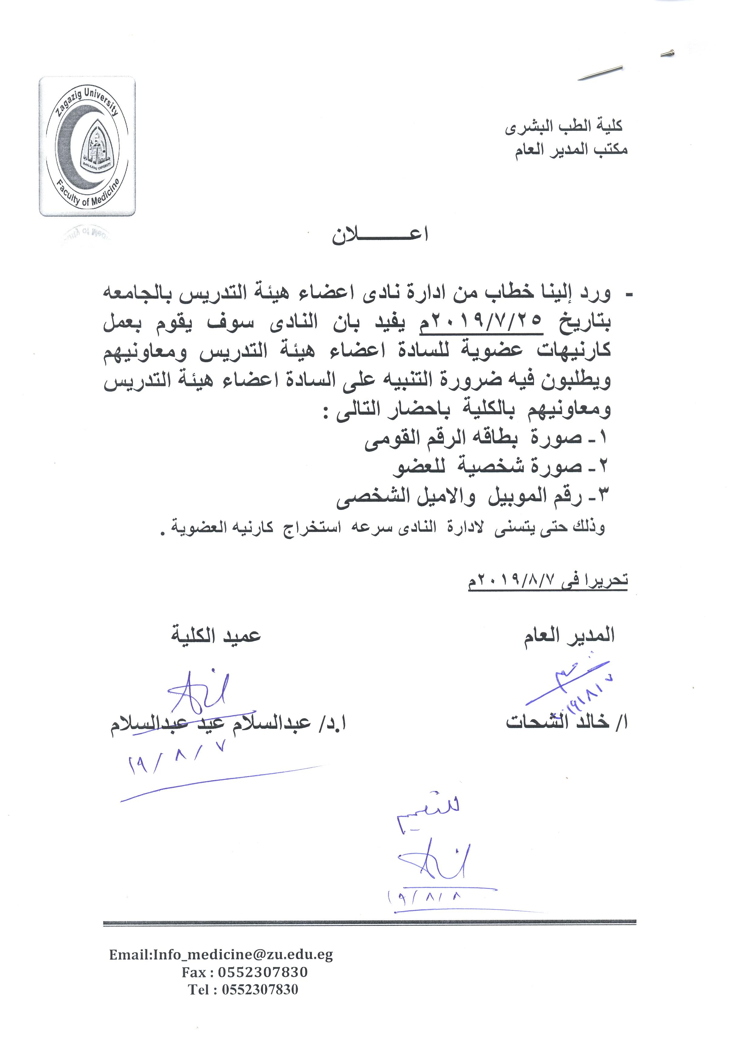 إعلان نادي أعضاء هيئة التدريس