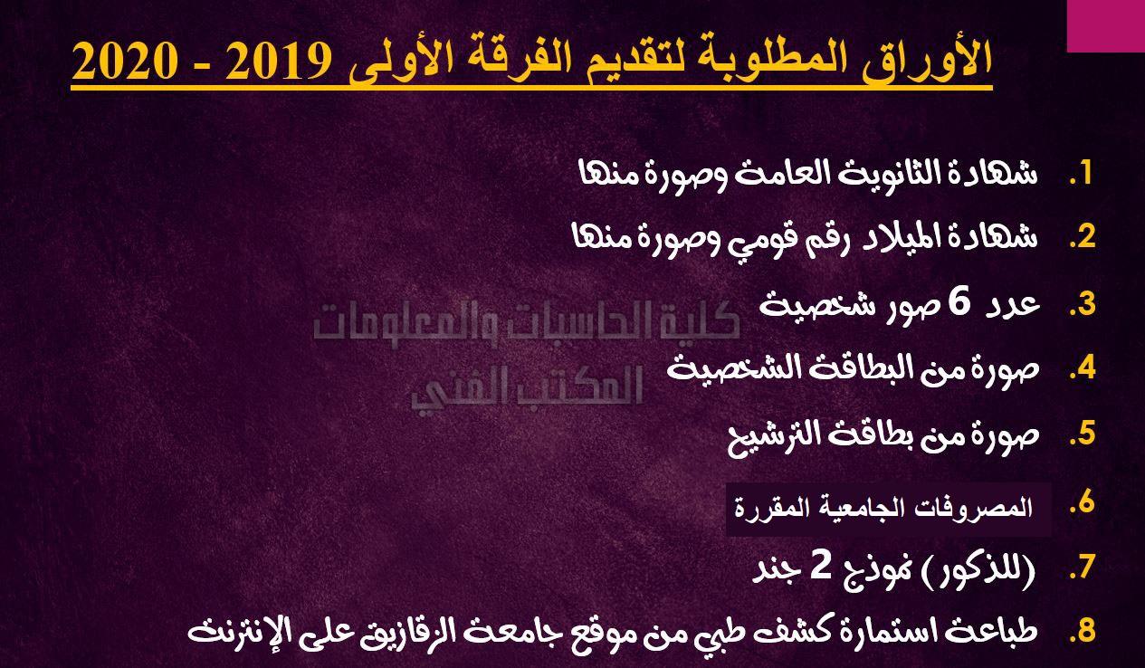 الأوراق المطلوبة لتقديم الفرقة الأولى 2019 - 2020