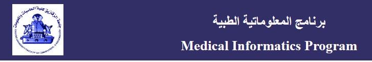 نتيجة التنسيق الداخلي لبرنامج المعلوماتية الطبية