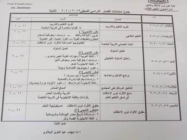 جدول امتحانات الفصل الصيفى