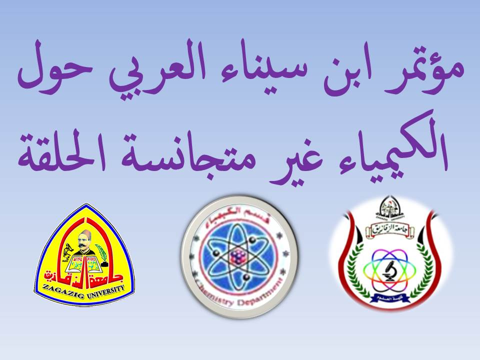 مؤتمر ابن سيناء حول الكيمياء غير متجانسة الحلقة وتطبيقاتها