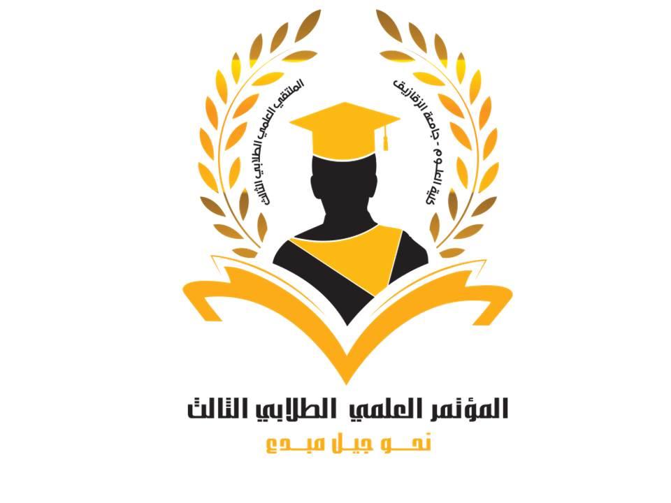 """المؤتمر الطلابي العلمي الثالث تحت عنوان """"نحو إبداع معرفي"""" من 22- 23 أبريل 2018"""