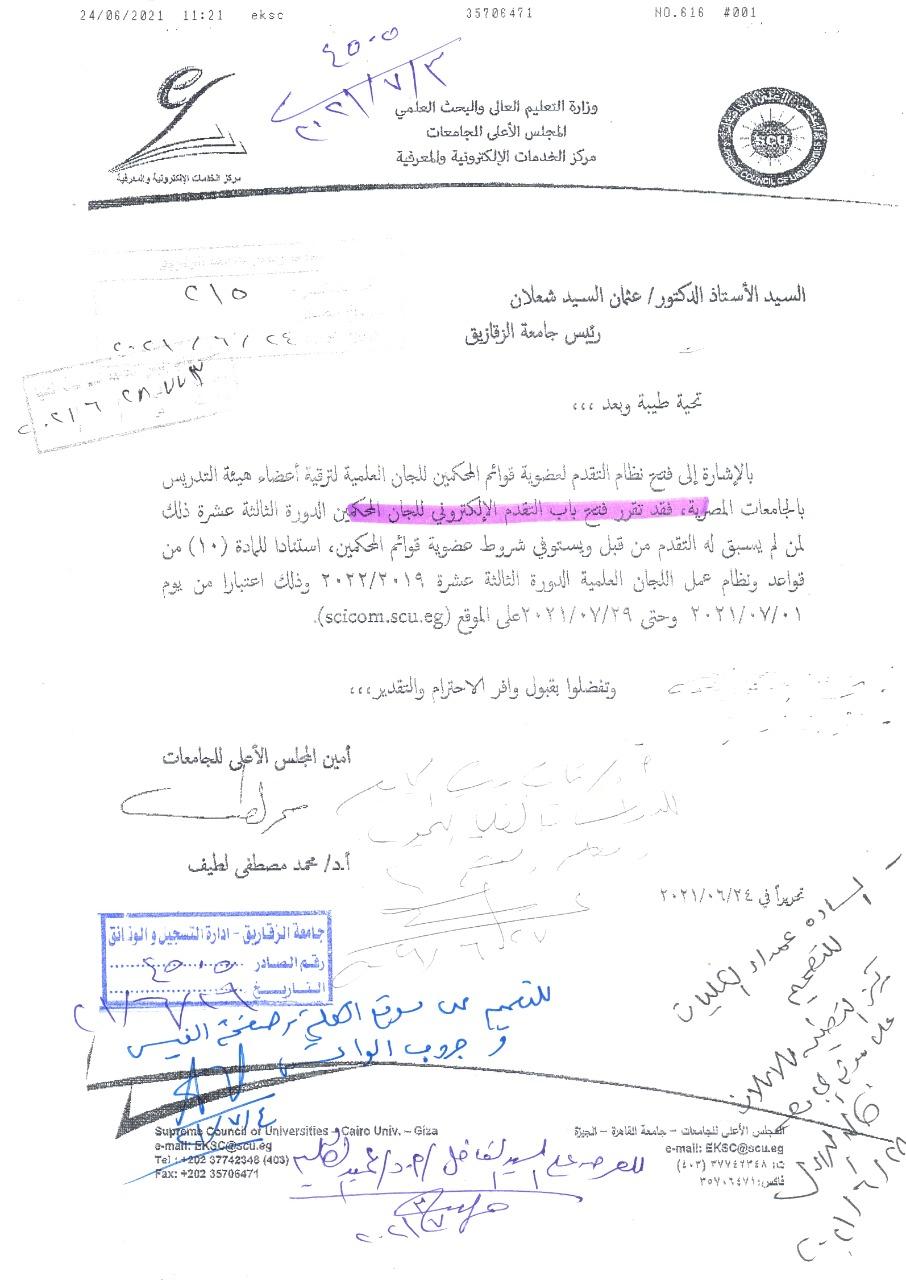 فتح باب التقدم الإلكتروني للجان المحكمين لترقية أعضاء هيئة التدريس بالجامعات المصرية