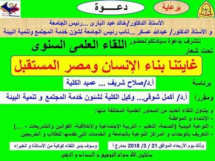 اللقاء العلمى السنوى