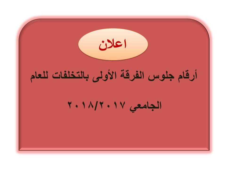 أرقام جلوس الفرقه الأولى بالتخلفات للعام الجامعي 2017/2018