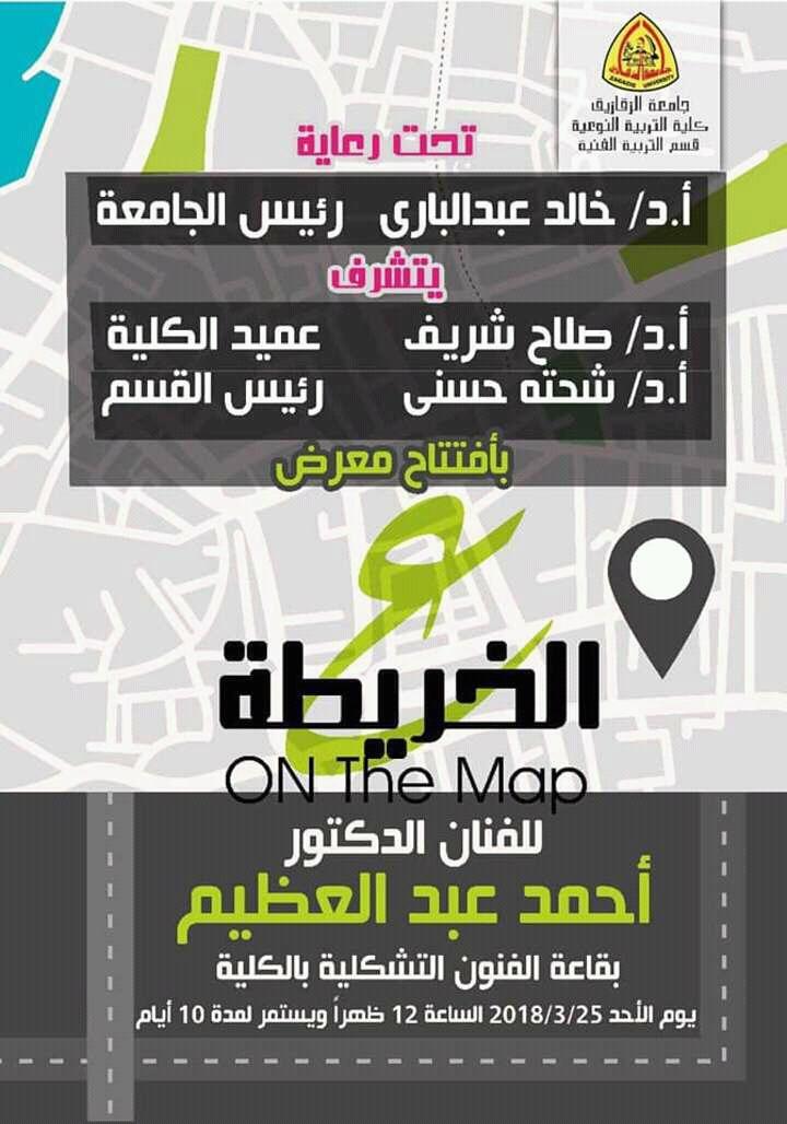 معرض بعنوان  الخريطة للدكتور / أحمد عبدالعظيم  المدرس بقسم التربية الفنية