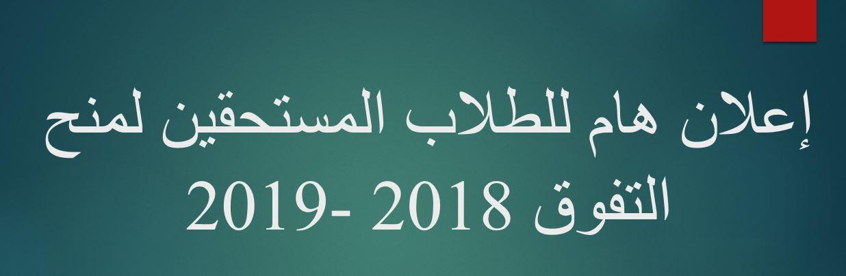 إعلان هام للطلاب المستحقين لمنح التفوق 2018 -2019