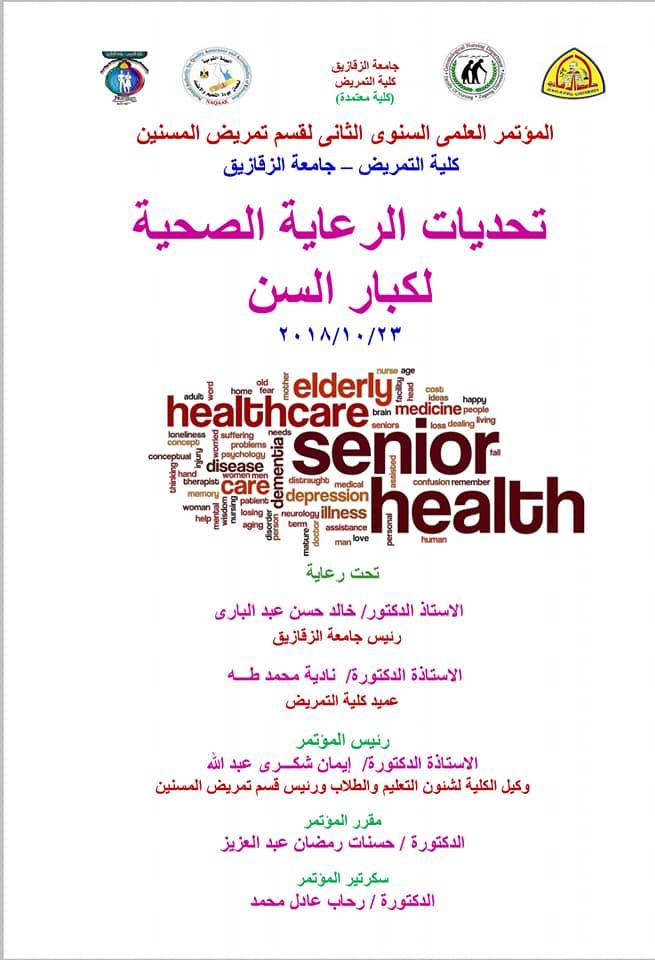 المؤتمر العلمي السنوي الثاني لقسم تمريض المسنين كلية التمريض- جامعة الزقازيق  بعنوان تحديات الرعاية الصحية لكبار السن