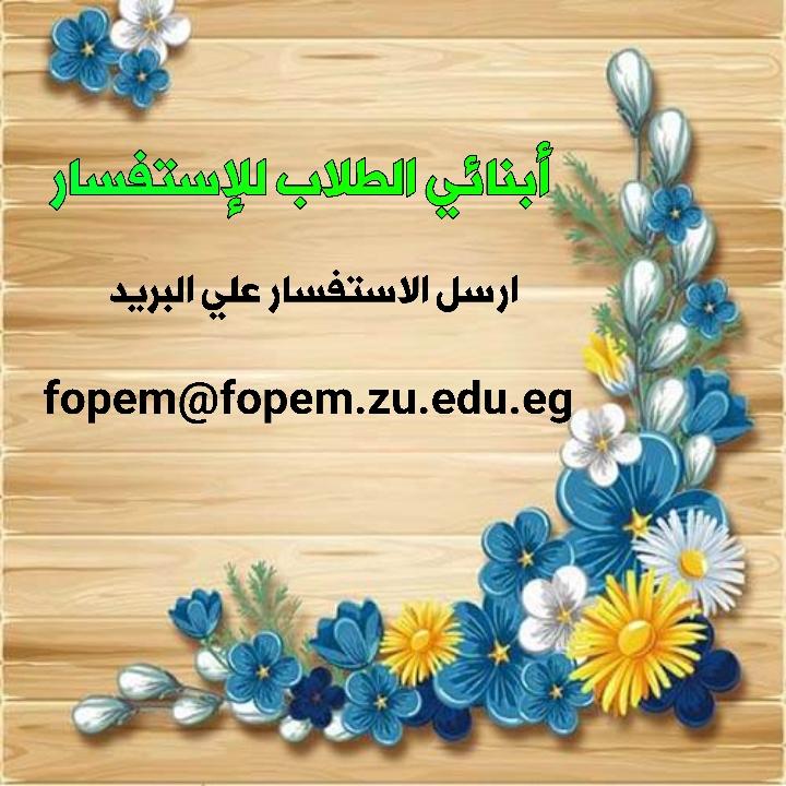 اعلان هام لجميع الطلاب