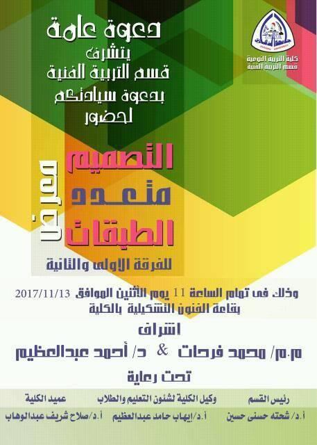 دعوة عامة لحضور معرض بعنوان التصميم متعدد الطبقات