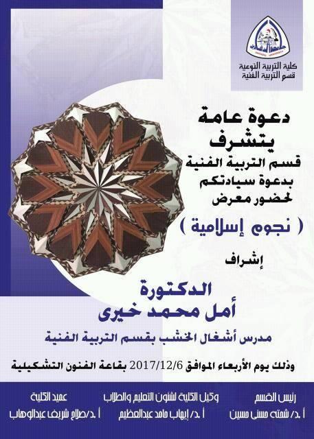 دعوة عامة لحضور معرض بعنوان فنون اسلامية
