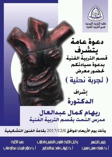 دعوة عامة لحضور معرض بعنوان تجربة نحتية