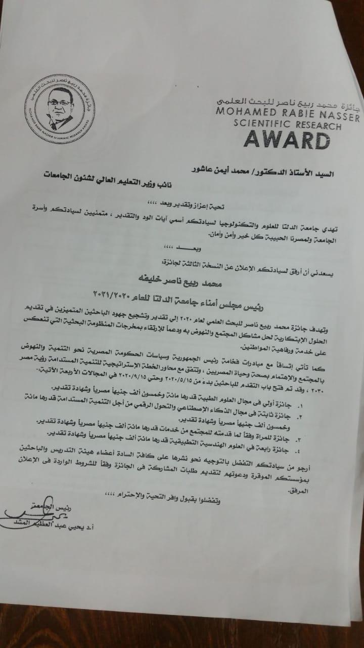 جائزه محمد ربيع ناصر للبحث العلمي